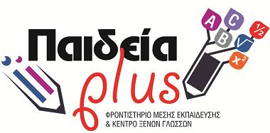 Πρόσκληση στο Πάρτι Μασκέ 2020!!! Κέντρο Ξένων Γλωσσών- Φροντιστήριο Μέσης Εκπαίδευσης Παιδεία Plus
